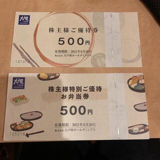 大戸屋 500円券x2枚 大阪王将 餃子無料券1枚(フード/ドリンク券)