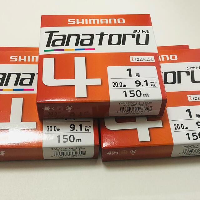SHIMANO(シマノ)のPEライン シマノ タナトル4 1号150M 3本セット スポーツ/アウトドアのフィッシング(釣り糸/ライン)の商品写真