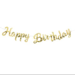 Happy birthday   誕生日 ガーランド ゴールド(ガーランド)