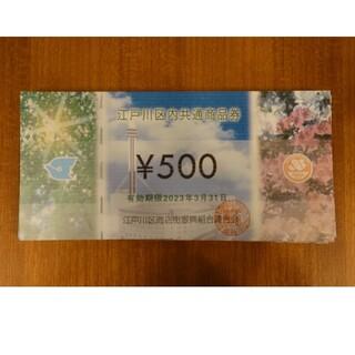 江戸川区共通商品券  500円×100枚(ショッピング)