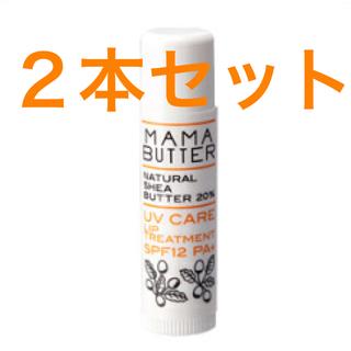 ママバター(MAMA BUTTER)の2本セット! ママバター UVケアリップ トリートメント MAMABUTTER(リップケア/リップクリーム)