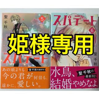 シュウエイシャ(集英社)のスパデート 5、6巻セット(女性漫画)