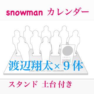 Johnny's - snowman スタンド9体+土台 渡辺翔太