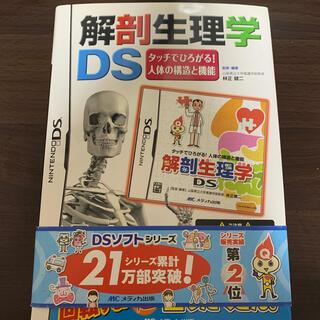 解剖生理学DS(携帯用ゲームソフト)