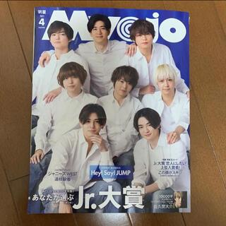 シュウエイシャ(集英社)のMYOJO 2021年4月号(漫画雑誌)