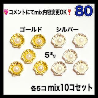 80 シェル パール mix10コセット ネイルパーツ (デコパーツ)