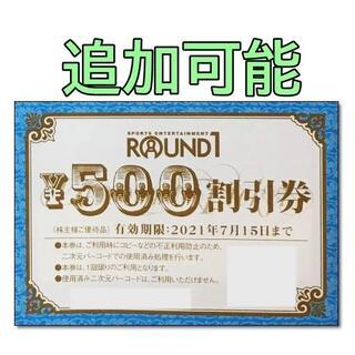 2枚☆ラウンドワン 株主優待券 500円割引券 スポッチャ(その他)