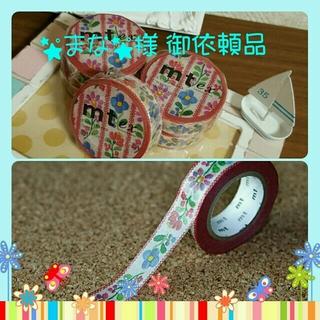 エムティー(mt)の★まな★様 刺繍のマスキングテープ(カード/レター/ラッピング)