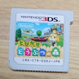 ニンテンドー3DS(ニンテンドー3DS)の最安値‼️任天堂 3DS とびだせどうぶつの森!(携帯用ゲームソフト)