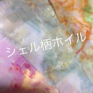 シェル柄 ネイルホイル 2枚〜(ネイル用品)