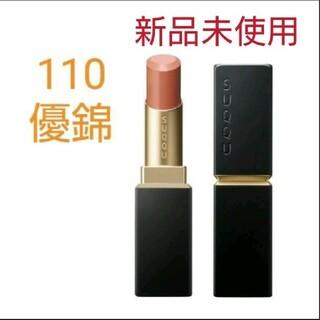 SUQQU - ◆新品未使用◆最安値◆SUQQU バイブラント リッチ リップスティック 110