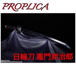 BANDAI - 【新品】PROPLICA 日輪刀 鬼滅の刃 (竈門炭治郎) 約880mm