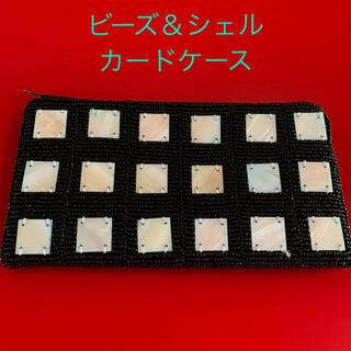 ベトナム雑貨ビーズ&シェル〔貝〕カードケース(小物入れ)