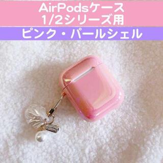 Airpods1/2シリーズ ピンク パールシェル ケース カバー 韓国(その他)