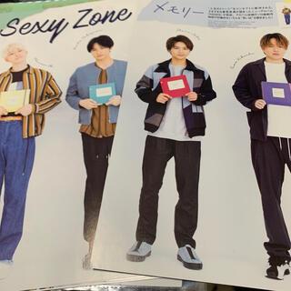 QLAP 2019年4月号 SexyZone(アート/エンタメ/ホビー)