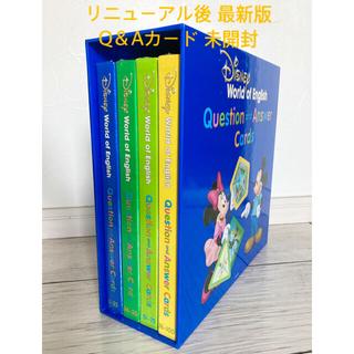Disney - 【最新版】Q&Aカード トークアロング ディズニー英語システム DWE