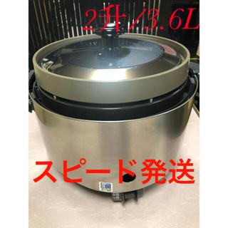 リンナイ(Rinnai)の⭐️値下げ新品❗️リンナイ涼厨ガス炊飯器2升/3.6L都市ガス業務用(炊飯器)