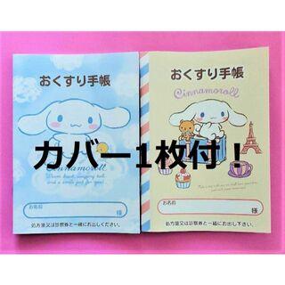サンリオ - 2冊 お薬手帳 シナモロール 廃盤&最新作 おくすり手帳