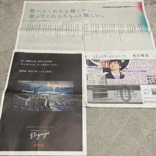 新聞3枚まとめ売り 嵐 松本潤 sixtones