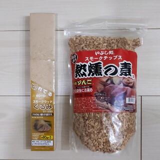 シンフジパートナー(新富士バーナー)のスモークチップセット(その他)