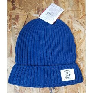 スヌーピー ニット帽 ブルー(ニット帽/ビーニー)