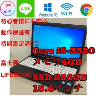 富士通 - 超高速PC 新品SSD256GB メモリ4GB  富士通 A572/E パソコン