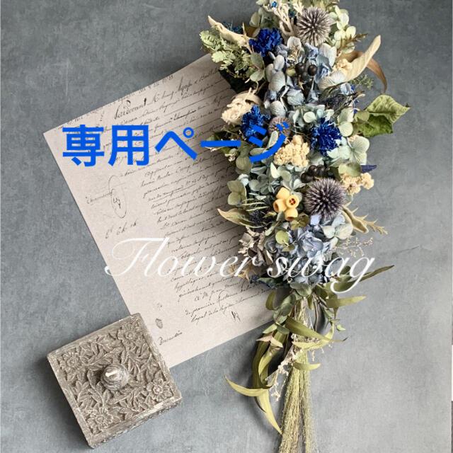 ちょっとクールなドライフラワースワッグ 大人 ブルー インテリア 13 ハンドメイドのフラワー/ガーデン(ドライフラワー)の商品写真