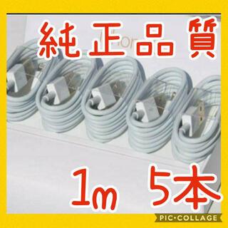 1m5本 iPhone ライトニングケーブル 充電器 純正品質 esk5