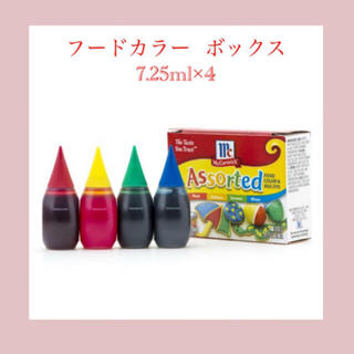 食紅 マコーミック フードカラー 4色 リキッドタイプ
