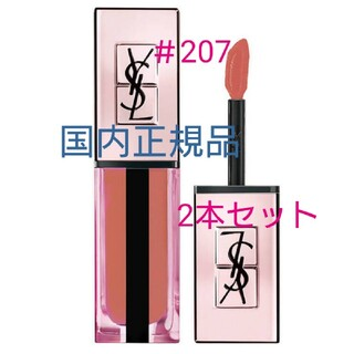 Yves Saint Laurent Beaute - イヴ・サンローラン ウォーターグロウ 207 新品