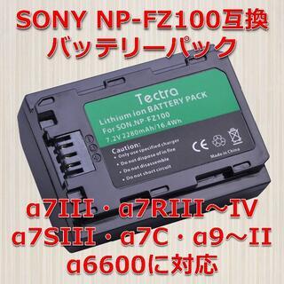 SONY - SONY NP-FZ100互換バッテリーパック(新品)
