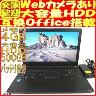 東芝 ノートパソコン B65/R Windows10 ウェブカメラあり