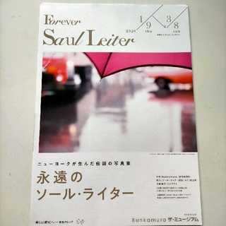 永遠のソール・ ライター  イベントチラシ(印刷物)