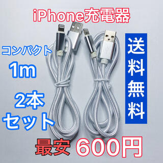 iPhone - iPhone 充電器