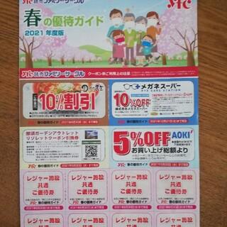 YFC 読売ファミリーサークルの2021 春の優待ガイド(遊園地/テーマパーク)