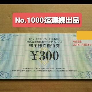 ヨシノヤ(吉野家)の1枚○吉野家で使える300円券○No.17(レストラン/食事券)