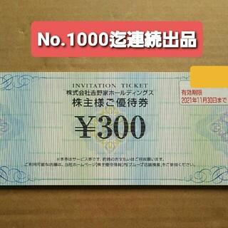 ヨシノヤ(吉野家)の1枚○吉野家で使える300円券○No.18(レストラン/食事券)