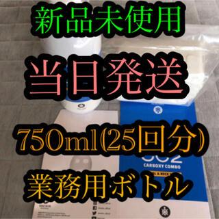 新品未使用 CARBOXY カーボキシー 炭酸パック 業務用 25回分(パック/フェイスマスク)