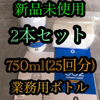 最終値下げ 当日発送 カーボキシー 炭酸パック 1.5L 50回分 業務用(パック/フェイスマスク)