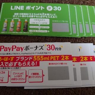 LINEポイント PayPayボーナス セット