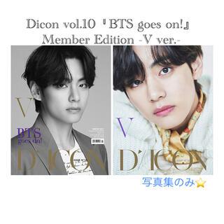 防弾少年団(BTS) - Dicon vol.10 BTS Member Edition テヒョン 写真集