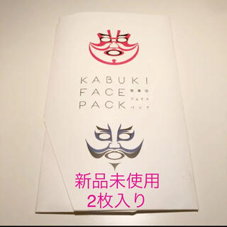 一心堂本舗 歌舞伎フェイスパック 新品未使用 2枚入り(パック/フェイスマスク)