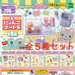 EPOCH - 【にゃんこマート5】コンプリート全5種セット*ガチャ