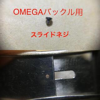 オメガ(OMEGA)のオメガバックル用 スライドネジ 送料込(金属ベルト)