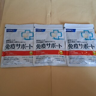 FANCL - ファンケル 免疫サポート30日分×3袋