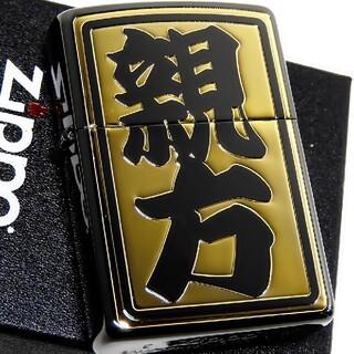ジッポー(ZIPPO)の(送料込み)ZIPPO◇漢字デザイン/親方◇金彫り◇ブラック◇新品◇ジッポ(タバコグッズ)