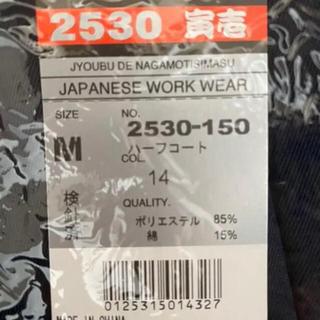 トライチ(寅壱)の寅壱 防寒服 ハーフコート 2530-150 14番 濃紺 M  TORA (ナイロンジャケット)
