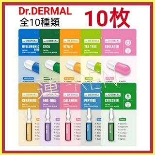 ❇️新発売❇️Dr.DERMALフェイシャルソリューションマスク 10枚(パック/フェイスマスク)