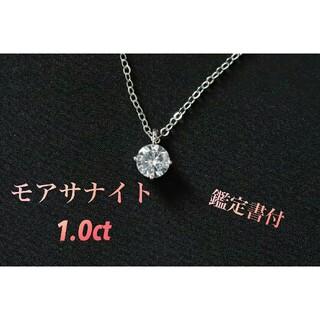 【最高級1.0ct Dカラー】モアサナイト ネックレス