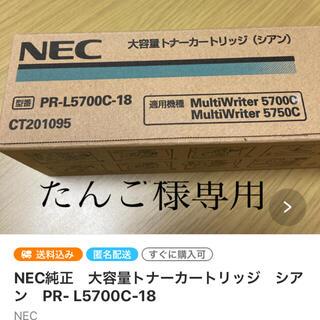 エヌイーシー(NEC)のたんご様専用 トナーカートリッジ(OA機器)